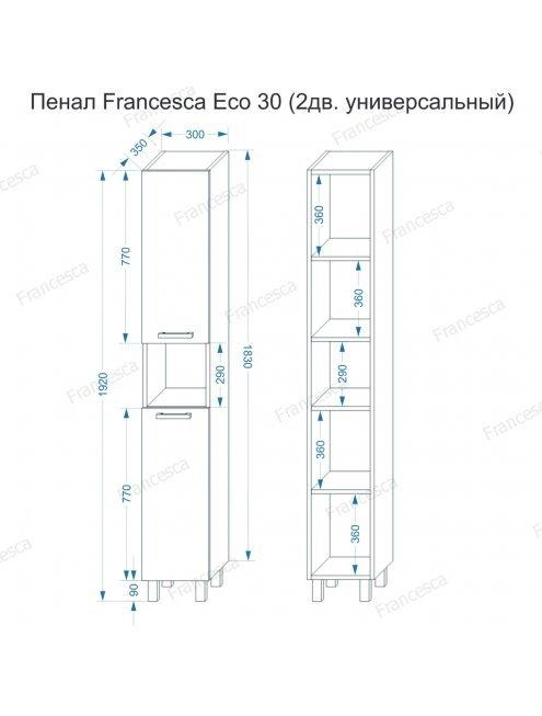 Пенал Francesca Eco 30 белый (2дв. универсальный)