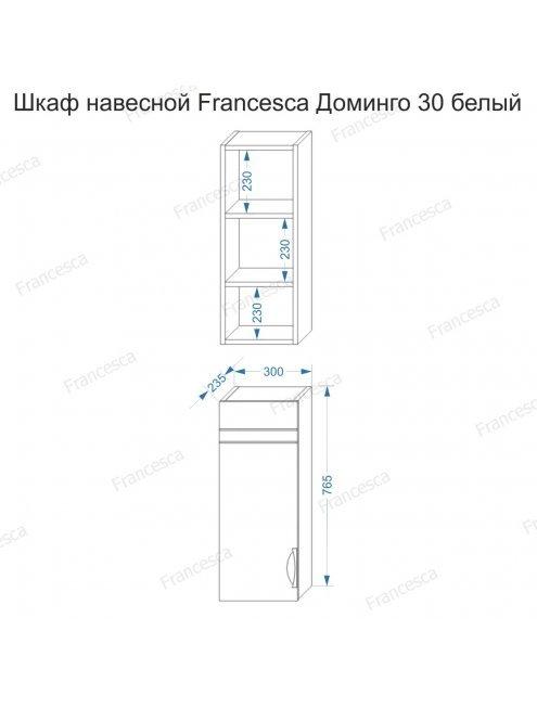 Шкаф навесной Francesca Доминго 30