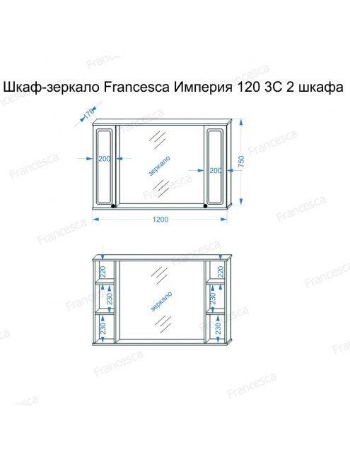 Зеркало-шкаф Francesca Империя 120 3С венге (2 шкафа)