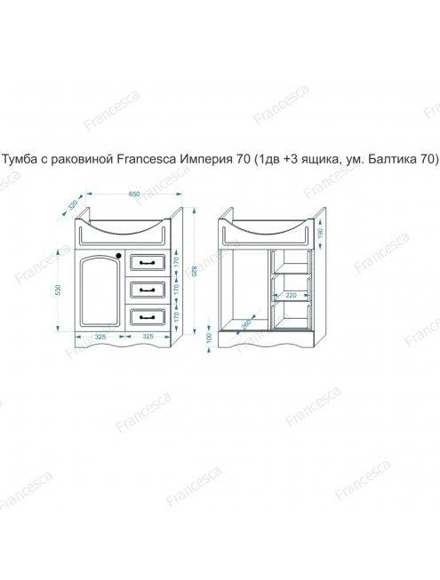 Комплект мебели Francesca Империя 70 венге (3 ящика)