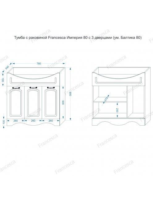 Комплект мебели Francesca Империя 80 с 3 дверцами венге