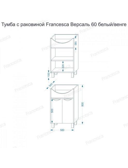 Комплект мебели Francesca Версаль 60