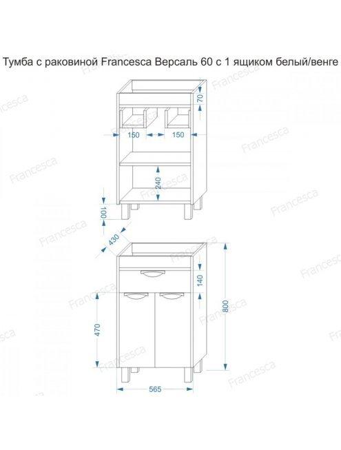 Комплект мебели Francesca Версаль 60 с 1 ящиком