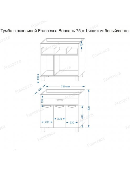 Комплект мебели Francesca Версаль 75 с 1 ящиком