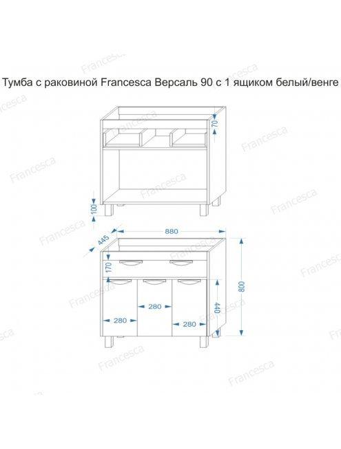 Комплект мебели Francesca Версаль 90 с 1 ящиком